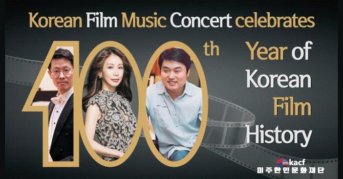 Korean Film Music Concert Event Image 670x350.jpg