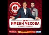 thumbnailimage_duet-chehov-175x125 (002).jpg